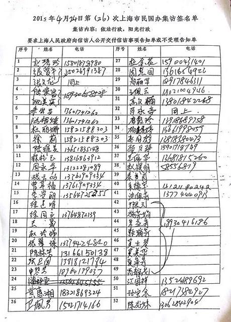 20150424-26大集访-20