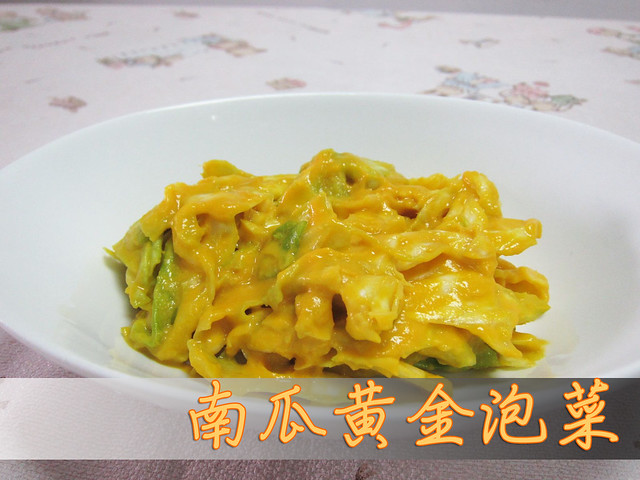 刊頭圖_南瓜黃金泡菜