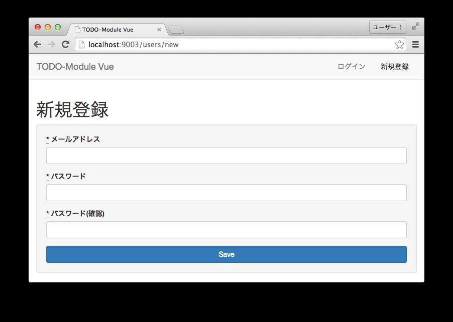 TODO-Module-Vue 新規登録画面