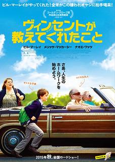 映画『ヴィンセントが教えてくれたこと』日本版ポスター
