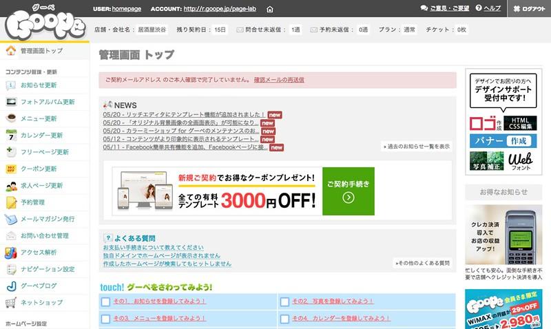 グーペ 管理画面