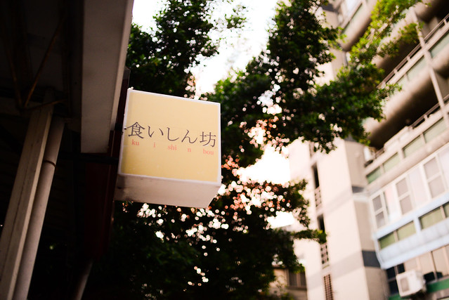 台中西區–再訪個性骨董雜貨甜點小店–貪吃鬼 食いしん坊