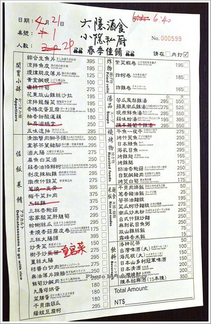 大隱酒食永康街商圈美食復古懷舊002-DSC_1094