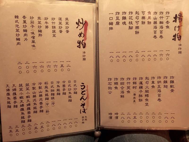 小鶴日式料理