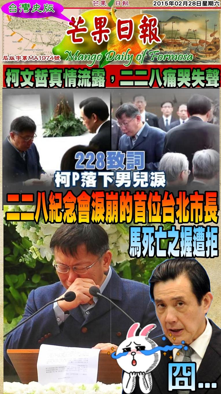 150228芒果日報--台灣史論--柯文哲真情流露,二二八痛哭失聲