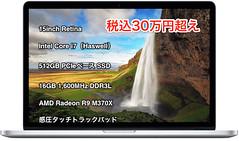 MacBook Pro 15インチ Mid2015をポチったあとに感じた3つの気になること