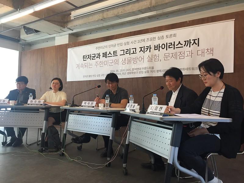 20160525_탄저균 1년 심층토론회