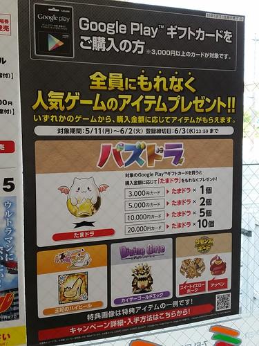パズドラの魔法石はGooglePlayカードで買ったほうが「たまドラ」がついてお得だった 。