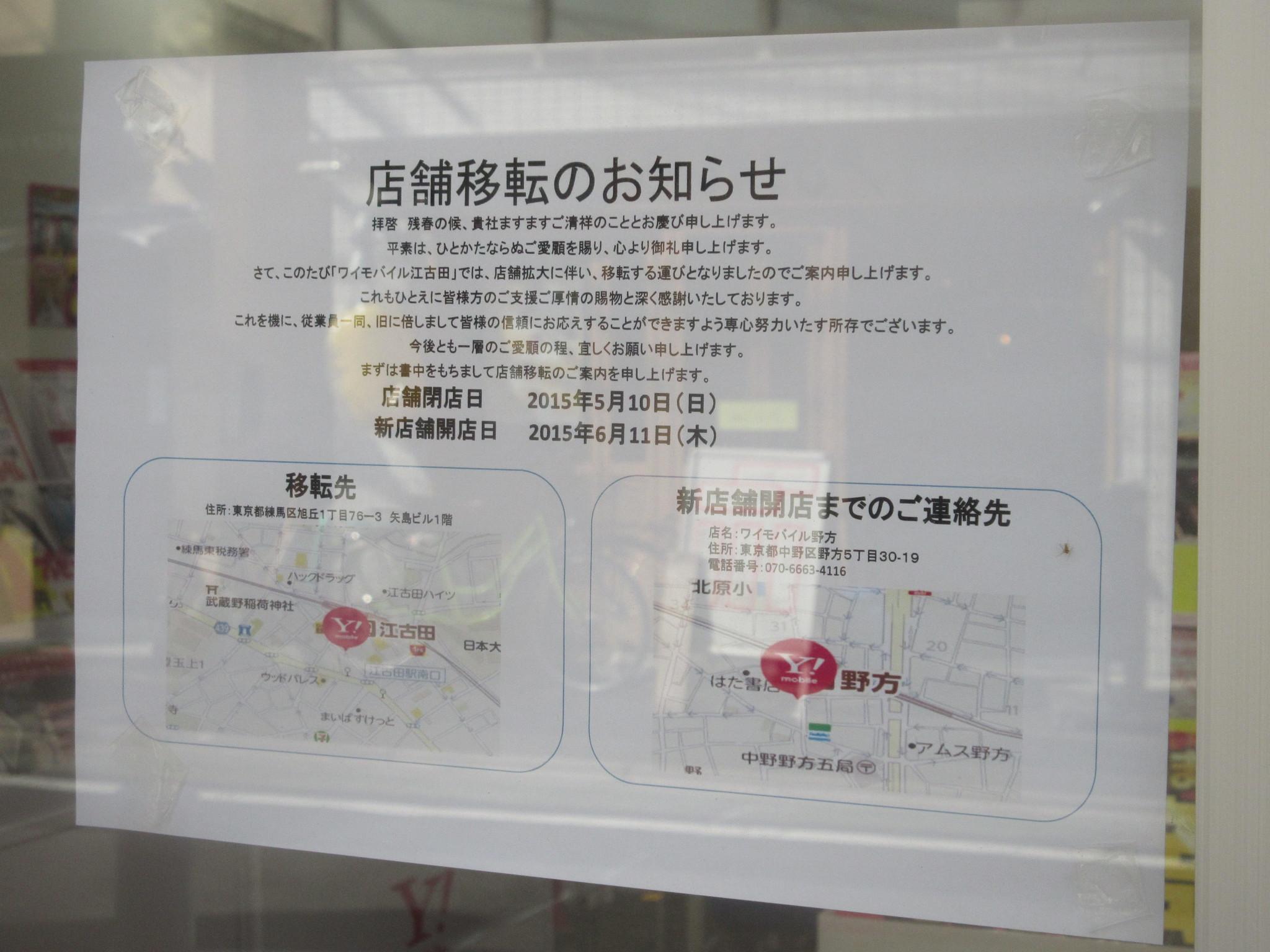 ワイモバイル(江古田)