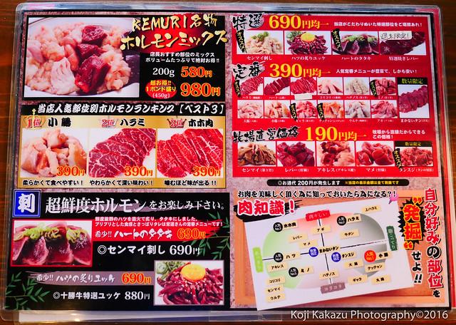 十勝ホルモン KEMURI 桜坂店-9