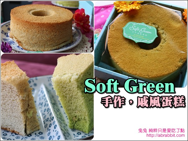[團購]Soft Green手作戚風蛋糕