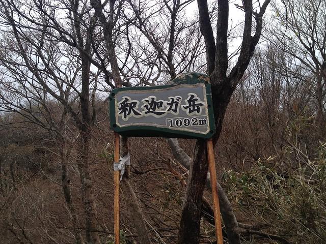 釈迦ヶ岳 山名板