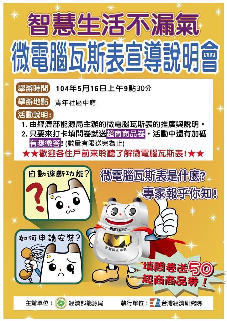 2015/5/16微電腦瓦斯表宣傳說明會海報
