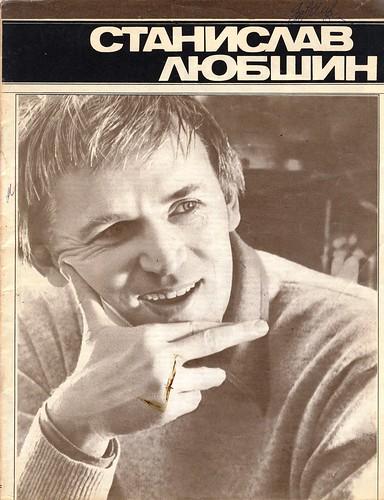 Сергеева Е. - Станислав Любшин - 1981_01