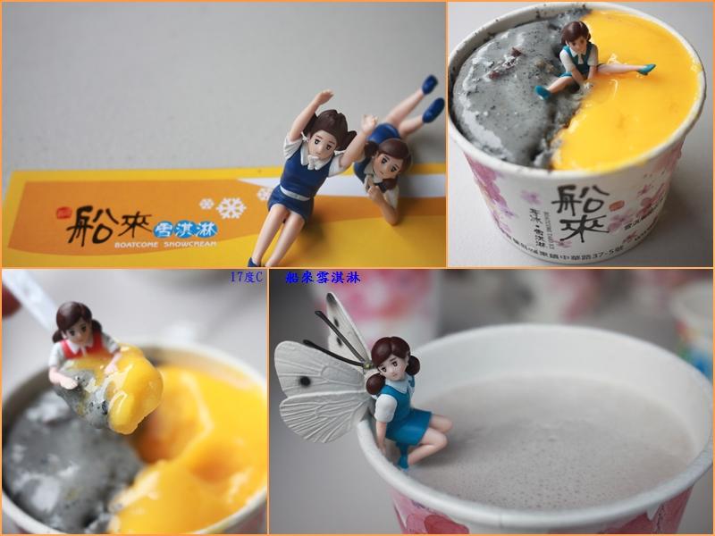 宜蘭。美食-船來芋冰-牛乳大王-雪淇淋-17度C隨拍 (49)