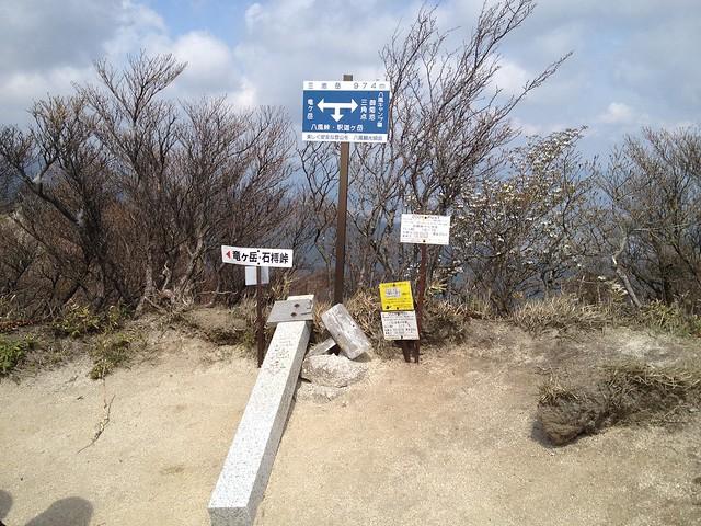 三池岳 山頂