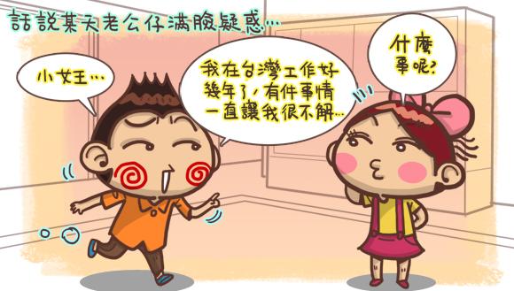 香港人移民台灣工作篇1