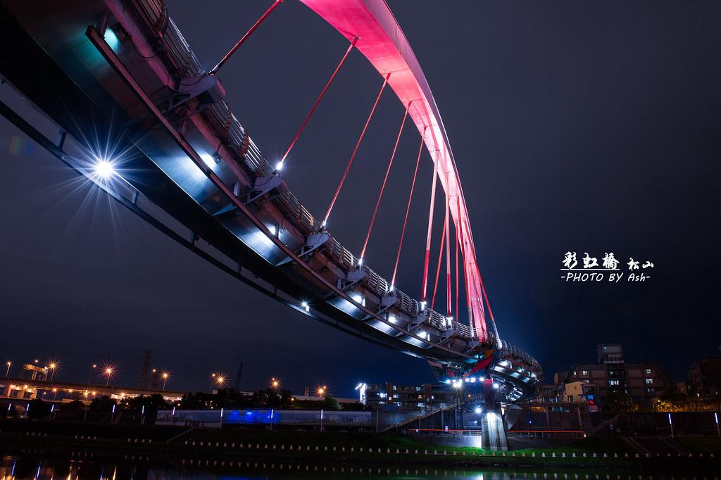 松山 - 彩虹橋