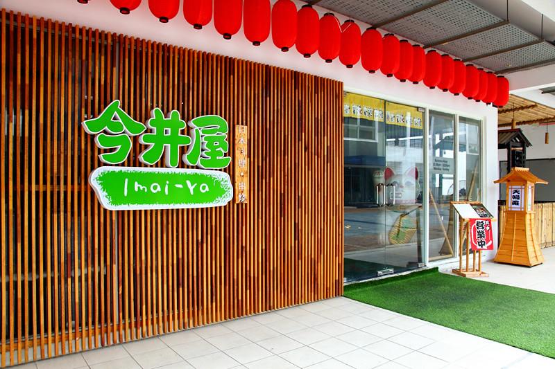 Imai-Ya-Japanese-Restaurant
