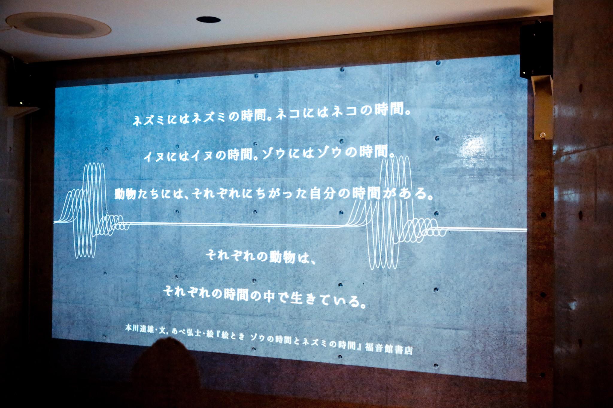 六本木 21_21 DESIGN SIGHT (安藤忠雄) 単位展