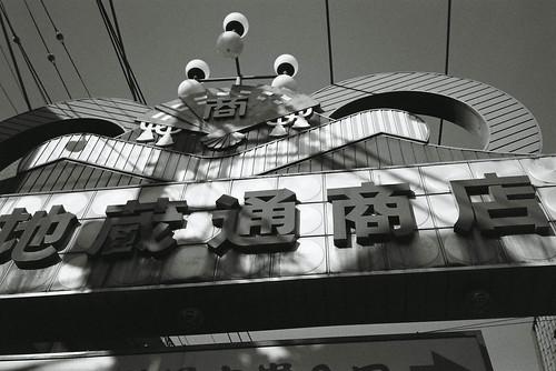 tokyo monochrome film 15