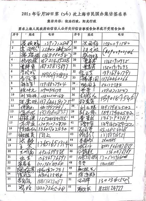 20150424-26大集访-29
