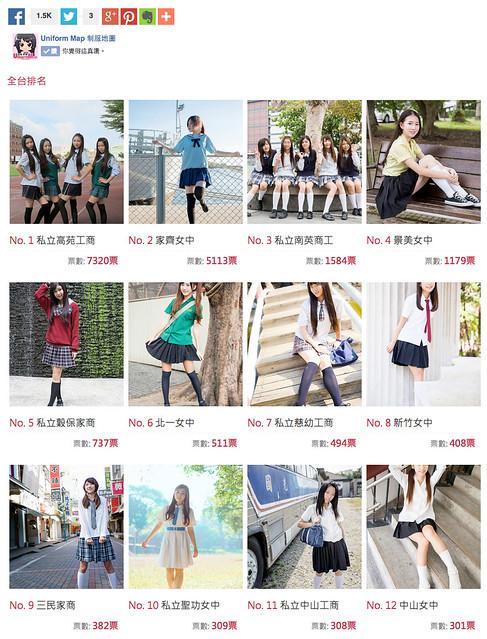 2015 高校制服大賞