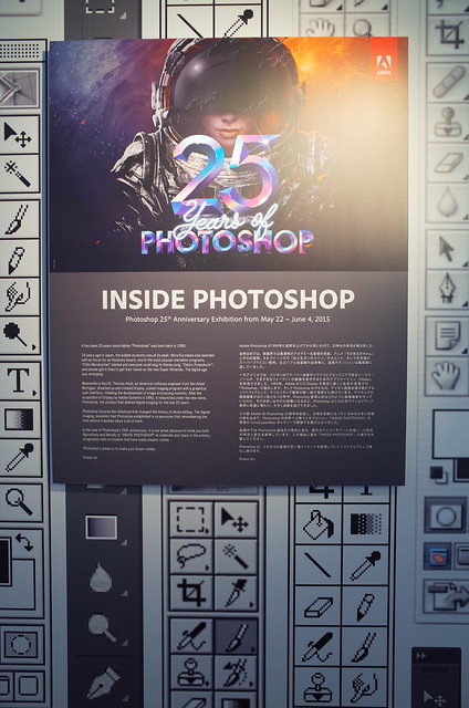 Photoshop 25th Anniversary Exhibition 07