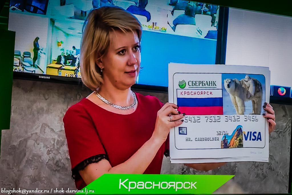 Sberbank-15