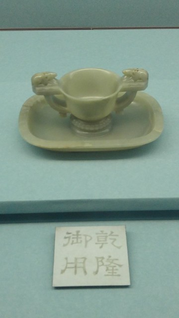 Jade cup used by the Qianlong emperor