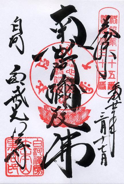 御朱印 阿弥陀如来/金戒光明寺(Konkai Komyo-ji Temple / Kyoto City) 2015/03/17
