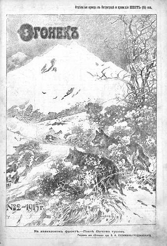 Огонек 1915-02_01