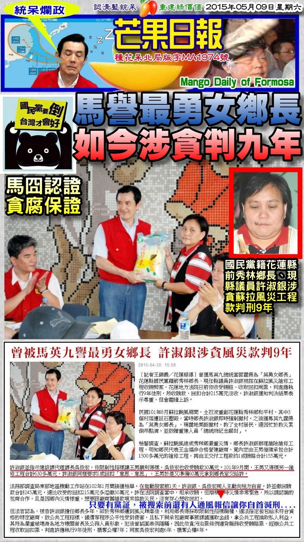 150509芒果日報--統呆爛政--馬譽最勇女鄉長,如今涉貪判九年