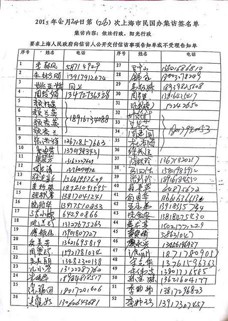 20150424-26大集访-26