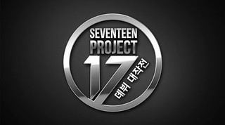 Seventeen Project Ep.3