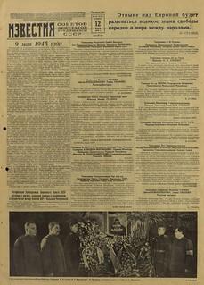 Газета «Известия» №110 от 12 мая 1945 года_01