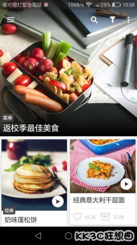 廚房故事食譜APP-01