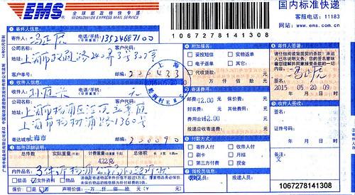 20150520-杨浦法院