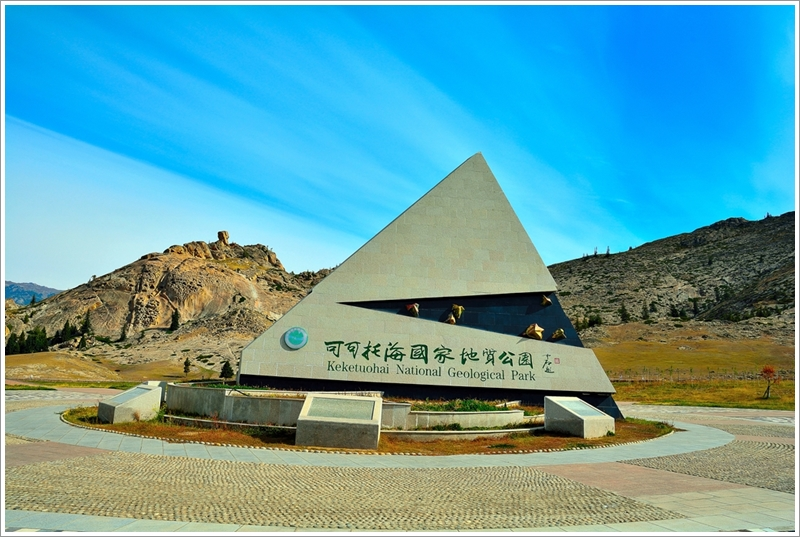1國家地質公園石碑