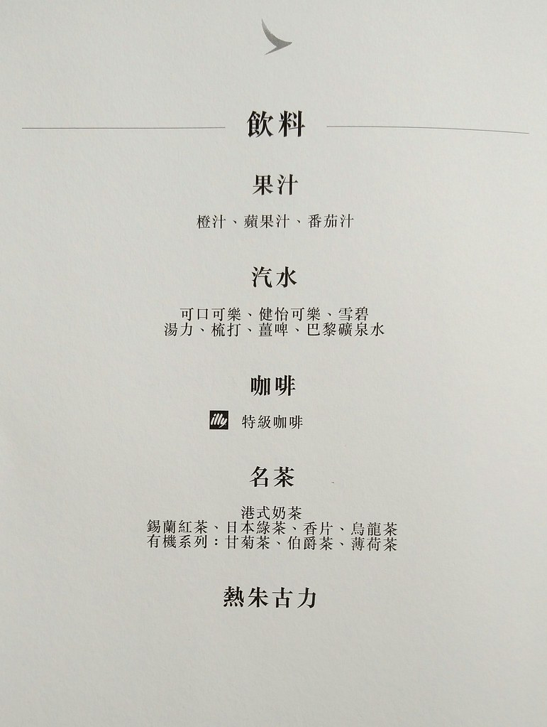 Beverage menu in Chinese