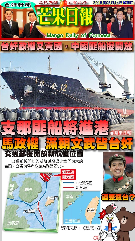 150514芒果日報--台奸新聞--台奸政權又賣國,支那匪船擬開放