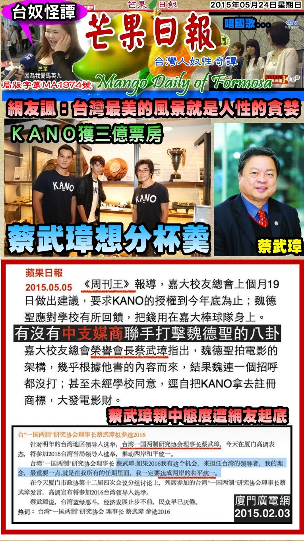 150524芒果日報--台奴怪譚--KANO獲三億票房,蔡武璋想分杯羹