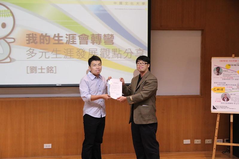 中國文化大學