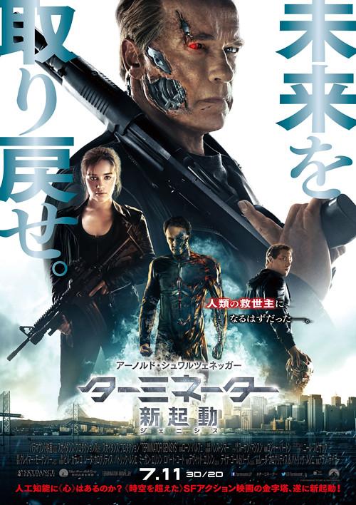 『ターミネーター:新起動/ジェニシス』日本版ポスター