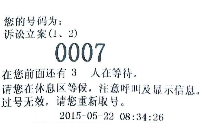 沈佩兰-20150522-闵行法院1