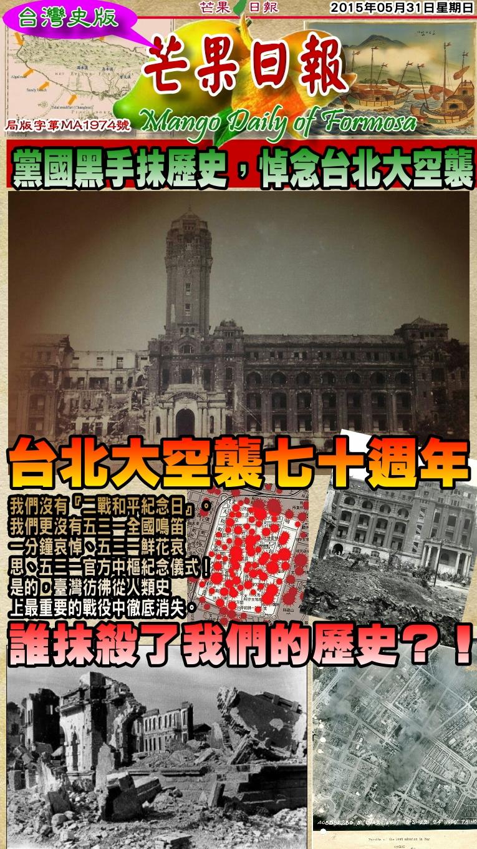 150531芒果日報--台灣史論--黨國黑手抹歷史,悼念台北大空襲