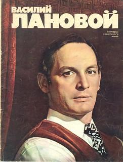 Соболев Р. - Василий Лановой - 1974_01