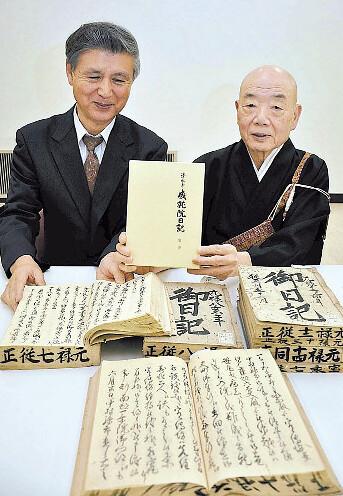 清水寺成就院日記の翻刻版刊行