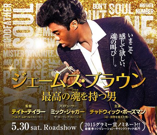 映画■ジェームス・ブラウン〜最高の魂を持つ男■