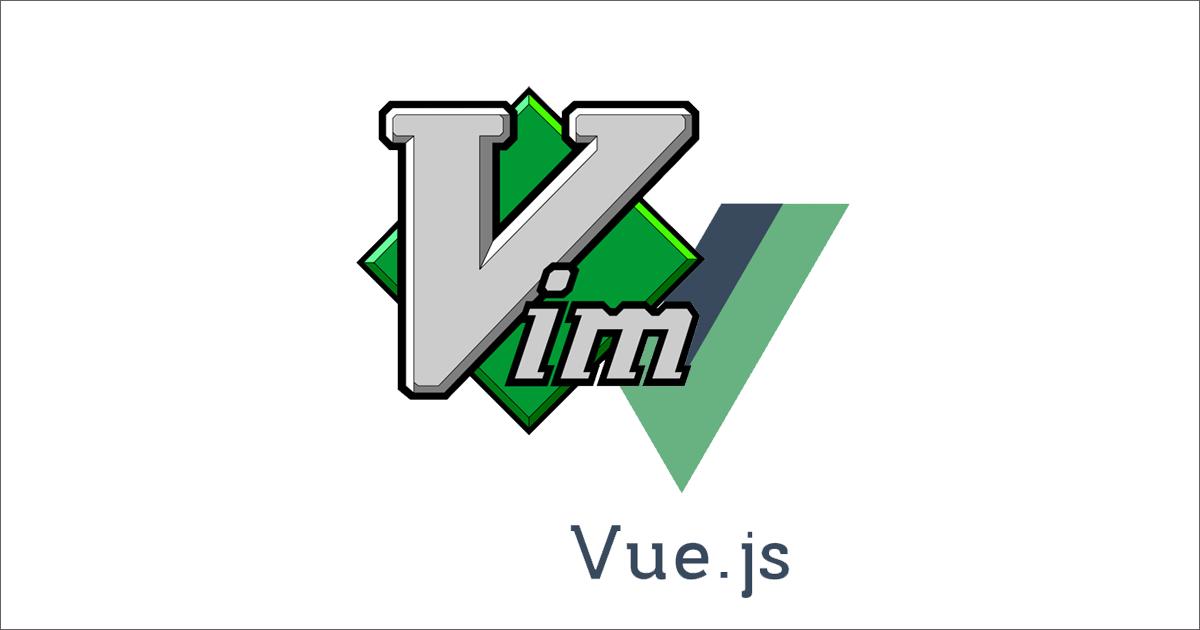 VimでVue.jsを書く環境を整える1